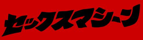 sekumasi logo
